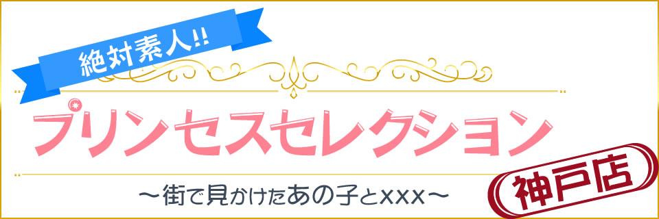 プリンセスセレクション神戸